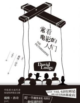 常看电影的人们 英国学院派小说代表、布克奖评委会主席、享誉世界的文学评论家戴维洛奇的处女作