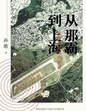从那霸到上海:在临界状态中生活 在联结的世界里,没有一个国家是座孤岛 观察灾难中日本的临界状态