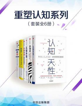 重塑认知系列(套装共6册) 认知天性、认知商、认知升级、认知突围、有序、思维导图完全手册