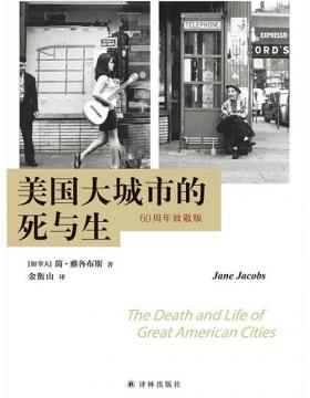 美国大城市的死与生 以常识重新定义城市生活,揭示现代城市规划歧途的传世经典