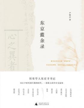东京蠹余录 青年历史学人东京寻书记,从江户时代到互联网时代,一条街上的中日文化交流史