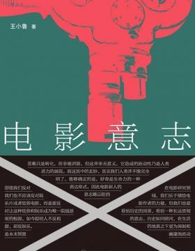 电影意志 电影是人类意志的表达 回望20世纪80年代至今具有代表性的中国电影