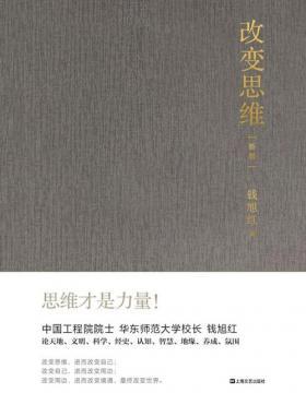 改变思维(新版)中国工程院院士、华东师范大学校长钱旭红写给所有人,特别是彷徨者的书!