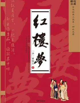 红楼梦 2015年权威版本,精准注释,无障碍阅读 附金陵十二钗判词及图片