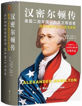 汉密尔顿传:美国二百年国运的真正缔造者 汉密尔顿对美国的影响,比绝大多数美国总统都要深远