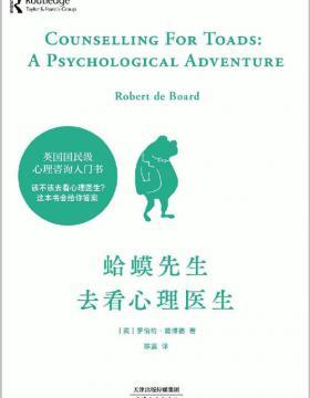 蛤蟆先生去看心理医生 将心理学知识完美融入故事情节 零基础也能读 帮助人们认识自我、走出抑郁、找到希望
