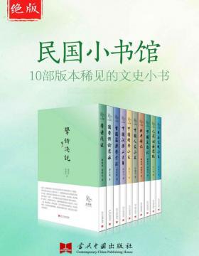 绝版民国小书馆:10部版本稀见的文史小书 20世纪初以来绝版或者版本稀少、至今仍有很高文化价值的文史作品
