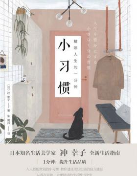 """精彩人生的一分钟小习惯 日本知名生活美学家  """"冲幸子""""全新生活指南 只要1分钟,快速提升生活品质"""