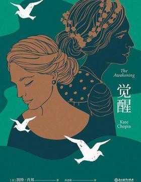 觉醒 凯特肖邦著 美国女性文学第一部代表作 再版100余次,121年来长销不衰