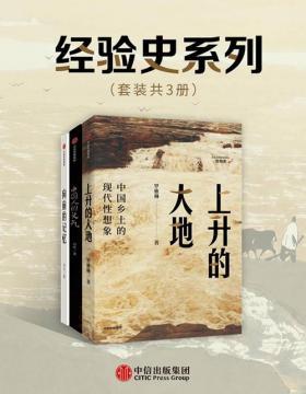 经验史书系(套装共3册) 以经验历程作为历史叙述的线索,重新发现种种新旧观念在自发经验中的连接轨迹