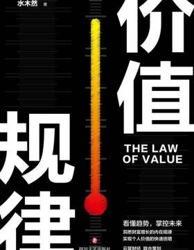 价值规律 水木然新作 看透社会、经济、商业的运行规律,在生活、工作中收获最大价值,实现个人财富的快速倍增