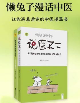 懒兔子漫话中医(套装共2册) 让你笑着读完的中医漫画书