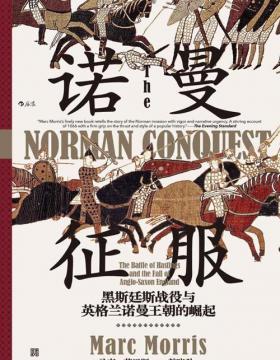 诺曼征服:黑斯廷斯战役与英格兰诺曼王朝的崛起 揭开英格兰诺曼王朝的神秘面纱