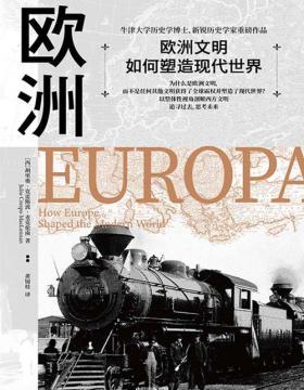 """欧洲:欧洲文明如何塑造现代世界 一本真正的欧洲""""自传"""",以整体性视角解剖欧洲文明,全景记录欧洲文明兴衰"""