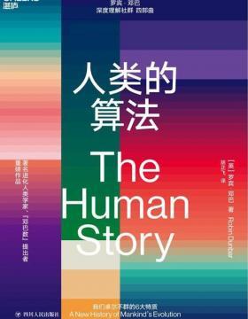 """人类的算法 """"邓巴数""""提出者罗宾邓巴为你揭秘人类卓尔不群的6大特质 一套超全、超系统、超有借鉴性的社群进化指南"""