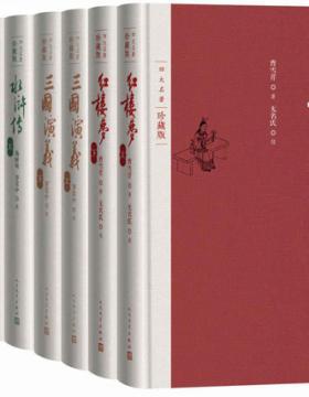 四大名著·彩插珍藏版:全八册 人文社权威定本,国务院文化组批准,红研所校注