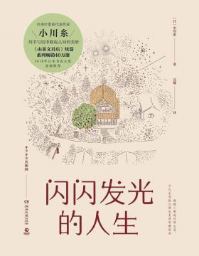 闪闪发光的人生 《山茶文具店》续篇,日本疗愈系代表作家小川糸,用手写信串联起人生的美妙