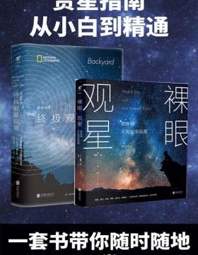 集满人间星光:赏星指南(套装2册)从小白到精通,一套书带你随时随地识星赏星