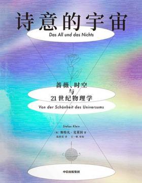 诗意的宇宙:蔷薇、时空与21世纪物理学 献给宇宙和物理学的情书,优美到令人屏息的诗意科普