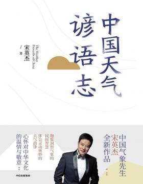 中国天气谚语志 中国气象先生宋英杰全新作品 对气候谚语、物候谚语、节气谚语等进行系统全面的梳理和解析