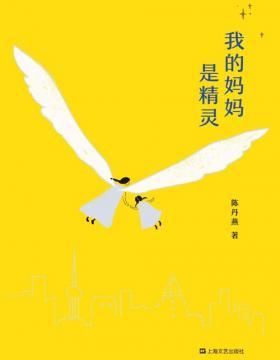 我的妈妈是精灵 一个妈妈写给女儿的睡前故事,中国儿童文学经典,二十年来陪伴两百万孩子长大