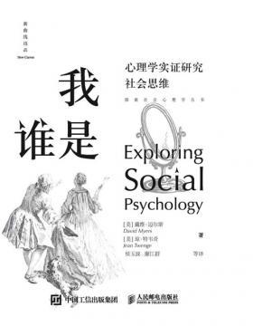 我是谁:心理学实证研究社会思维 《社会心理学》作者戴维·迈尔斯酝酿多年,打破传统之作