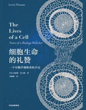 细胞生命的礼赞 现代免疫学和实验病理学之父刘易斯·托马斯的经典科普散文集,深深影响了中外几代科学家