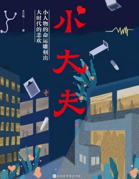 小大夫:董子健、张嘉倪领衔主演《小大夫》卫视热播 小人物的命运雕刻出大时代的悲欢