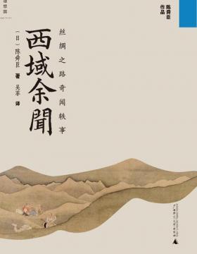 西域余闻 一本关于丝绸之路的历史随笔合集 陈舜臣作品
