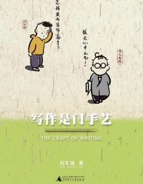 写作是门手艺 为中国学生量身定做的论文写作课!跟卷毛教授一起,拔光心中之毛,守护头顶之毛!