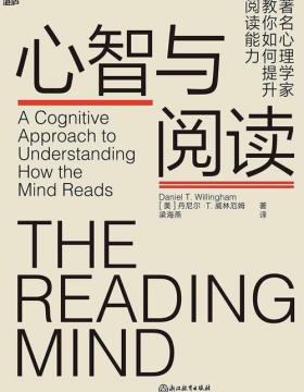 心智与阅读 阅读的时候,你的大脑是如何运转的?带你揭秘阅读背后的神秘地图,教你如何提升阅读能力