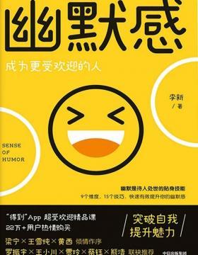幽默感:成为更受欢迎的人 9个维度、15个技巧教你掌握应对各种社交、沟通难题