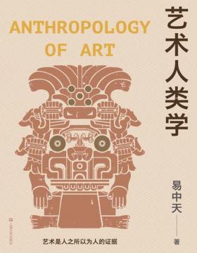 艺术人类学 易中天美学代表作,理解音乐、雕塑、戏剧、绘画等艺术的起源与本质