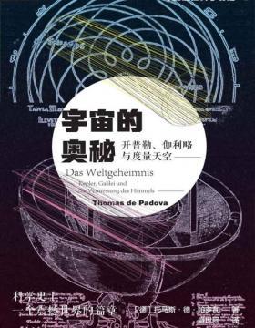 宇宙的奥秘:开普勒、伽利略与度量天空 讲述两位迥然不同的同时代科学家如何以各自方式探索星辰的奥秘