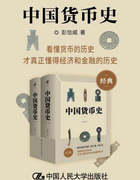 中国货币史 从先秦到清代,黄金、钱币、通胀、购买力……看懂货币的历史,才真正懂得经济和金融