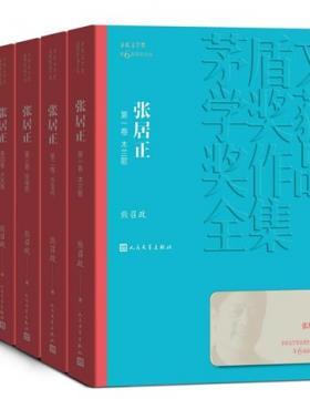 张居正:全4卷 熊召政第六届茅盾文学奖获奖作品 全景展现张居正的人生悲剧和人性悲剧