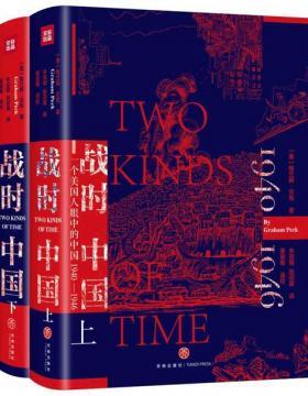 """战时中国:一个美国人眼中的中国1940—1946(上下册)""""抗战到底""""的中国,底气何来?"""
