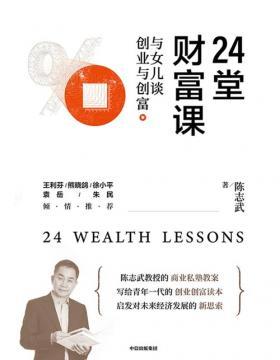 24堂财富课:与女儿谈创业与创富 陈志武的商业私塾教案,创新型社会亟需的商业家教