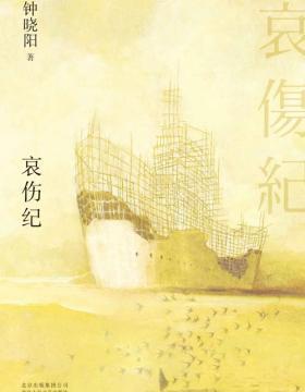 哀伤纪 钟晓阳跨越二十八年写成的哀伤之书,以凝炼的文字,注解时间与爱情