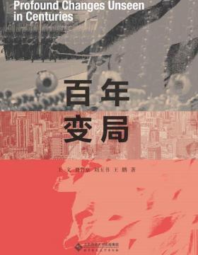 """百年变局 面对""""百年未有之大变局"""",中国怎么办?你该何处去?人大重阳智库专家硬核解答"""