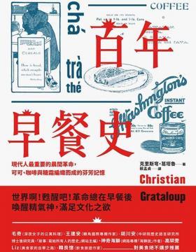 百年早餐史 (台版) 现代人最重要的晨间革命,可可、咖啡与糖霜编织而成的芬芳记忆