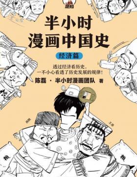 半小时漫画中国史:经济篇 透过经济看历史,一不小心看透历史发展的规律!