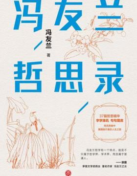 冯友兰哲思录 冯友兰写给大众的人生哲学,一部让你轻松阅读,随身携带的哲思小书