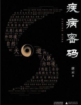疾病密码 幽默风趣又现代的中医文化读物!在古今中医药的世界里探究 用五感外观、内视人体 缕析辨证施治、取类比象之智慧