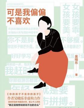 可是我偏偏不喜欢 吴晓乐非虚构力作 直击心灵的21篇随笔,献给和周围格格不入的你