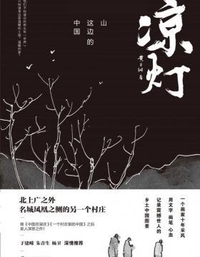 凉灯:山这边的中国 他在十年之间,用文字、画笔记录了震感世人的乡土中国图景