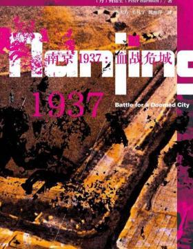 南京1937:血战危城 在遭受过战火洗劫的所有中国土地上,成千上万的普通中国人经受了难以承受的苦难