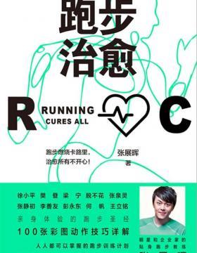 跑步治愈 科学跑步解决方案;让你轻松逆袭为乘风破浪的自己;疫情中重塑内心秩序