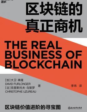 区块链的真正商机:让区块链真正落地的商业寻宝图,是区块链版《大数据时代》