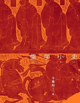 """儒学小史 北大儒学研究院干春松教授 """"制度儒学""""的倡导者 精到绘出儒家精神演化的简明路线图"""